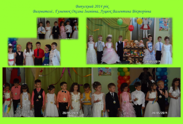 /Files/photogallery/випус21.png